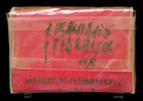 毛泽东选集1卷~4卷(云南省首届活学活用毛泽东思想积极分子代表大会)