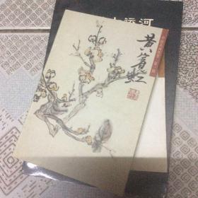 中国名画欣赏:黄宾虹 明信片