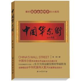 中国华尔街(绝对正版 库存未拆封)