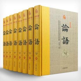 论语文白对照全套8册精装 原文注释白话解释历史故事 孔子原著论?