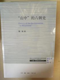 山中的六朝史 魏斌著 三联书店 正版书籍(全新塑封)