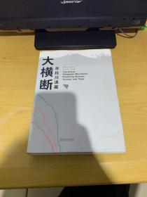大横断:寻找川滇藏