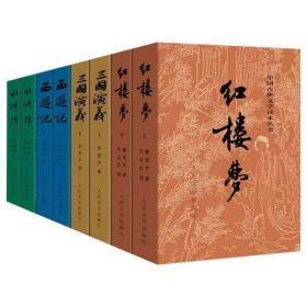 全8册 四大名著全套原著正版 红楼梦 三国演义 水浒传 西游记 无?