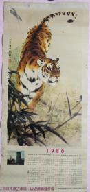 1980年挂历 刘继卣画(有修补 尺寸76.5cm×34.4cm)