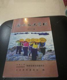 惠安文史资料  第三十一期