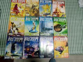 科幻世界2006 刘慈欣签名版