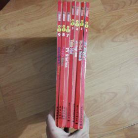 托马斯英语Junior1,2,4,5(国际文化出版社)+7,8,9(华文出版社)7册合售(精装)品佳
