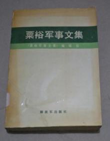 粟裕军事文集【馆藏书】