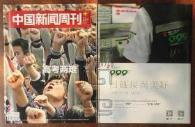 中国新闻周刊2018.34-高考两难※⑨