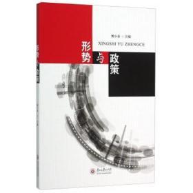 正版形势与政策 姚小泉 贵州大学出版社 9787811267884