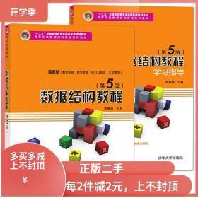 李春葆 数据结构教程 第五版 学习指导 第5版 清华大学出版社