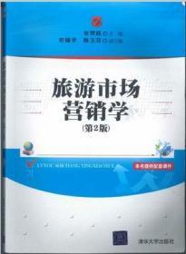 旅游市场营销学(第二2版) 安贺新 史锦华 韩玉芬 清华大学出版社