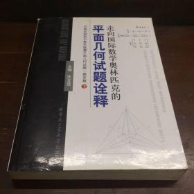 走向国际数学奥林匹克的平面几何试题解析,下册