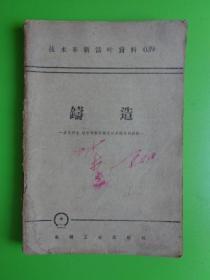 1958年 技术革新活页资料(039)《铸造》【多快好省、技术革新经验交流会议资料汇编】【稀缺本】