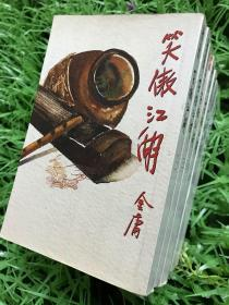 《笑傲江湖》全8册袖珍版