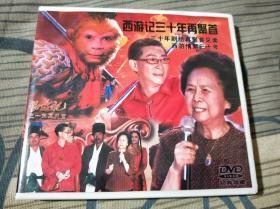 西游记三十年再聚首2DVD碟片 杨洁 六小龄童