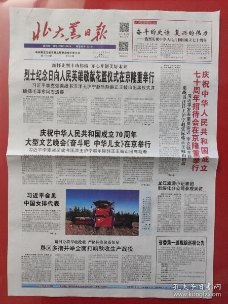 北大荒日报 2019年10月1日。庆祝中华人民共和国成立70周年。(4版全)
