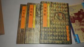 佛教画藏:经部:法华经·地藏经·胜鬘经(三册一函)