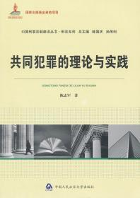 正版现货 共同犯罪的理论与实践 陈志军 中国人民大学出版社 9787565310355 书籍 畅销书