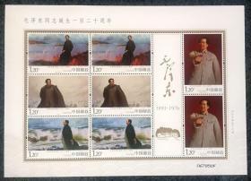 小版:毛泽东同志诞生一百二十周年(2013-30)
