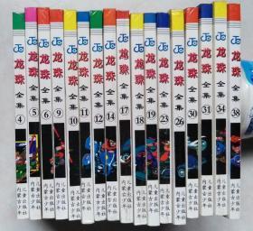 经典漫画书七龙珠~龙珠全集17册合售(4 5 6 9 10 11 12 14 17 18 19  23 26 30 31 34 38)