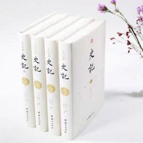 史记(文白对照精装全4册)司马迁著 正版全新