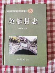 尧都村志(仅印500册)