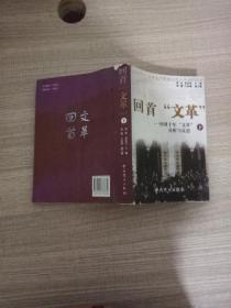 """回首文革:中国十年""""文革""""分析与反思  下"""