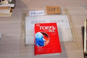 新东方TOEFL词汇 词以类记