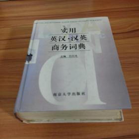 实用英汉·汉英商务词典