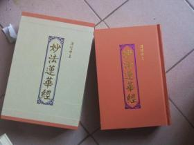 妙法莲华经(简繁体注音版)