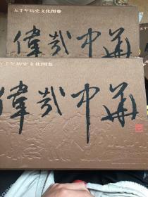 五千年历史文化图卷《伟哉中华》(上下)(8开,折叠连体)全新盒装十品