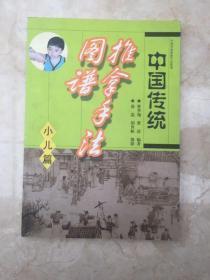 中国传统推拿手法图谱 小儿篇