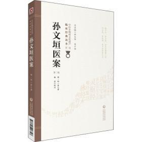 孙文垣医案 第2版