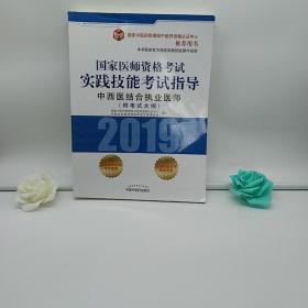 国家医师资格考试实践技能考试指导.中西医结合执业医师