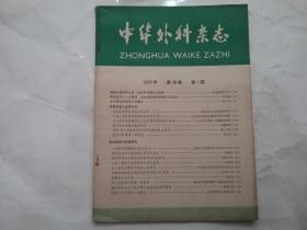 中华外科杂志 1978年 16卷1期