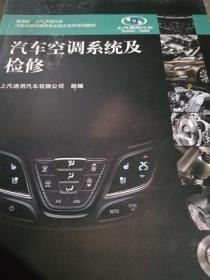 汽车空调系统及检修(教育部 上汽通用汽车)/汽车运用与维修专业校企合作系列教材