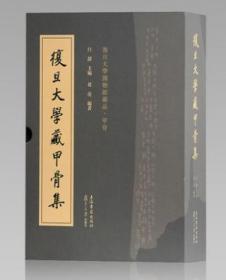 复旦大学藏甲骨集(16开精装 全二册)