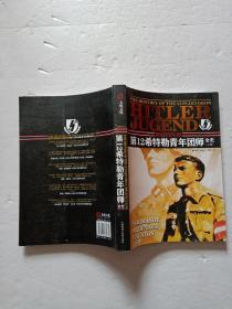 第12希特勒青年团师全史上册