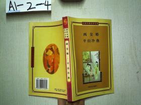 两交婚 平山冷燕——中国古典文学名著