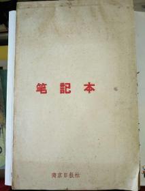 笔记本  南京日报社