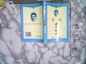 魯迅雜文經典