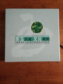 美玉天成文化南阳,南阳第六届玉雕节及首届玉博会邮册
