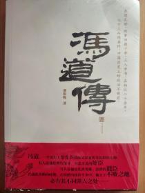 冯道传 全新正版