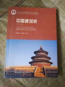 中国建筑史 第六版