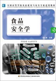 食品安全学