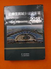 云南住房城乡建设年鉴2018