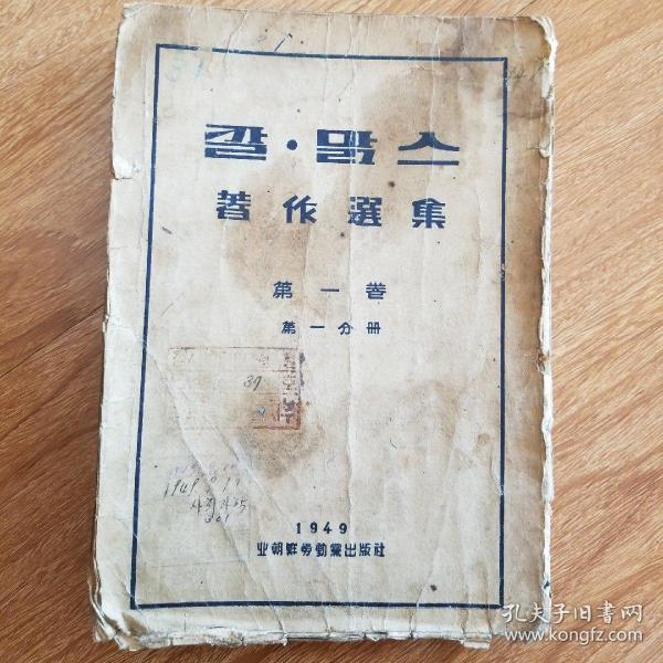 朝鲜原版马克思著作选集(朝鲜文)1949年出版