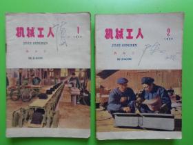 《机械工人》(热加工)【1959年(1.2)二册合卖】