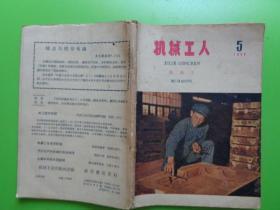 《机械工人》(热加工)【1958年(5)】